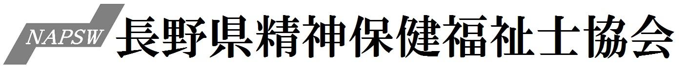 長野県精神保健福祉士協会